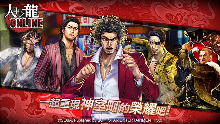 Screenshot 1: Yakuza Online | Traditional Chinese