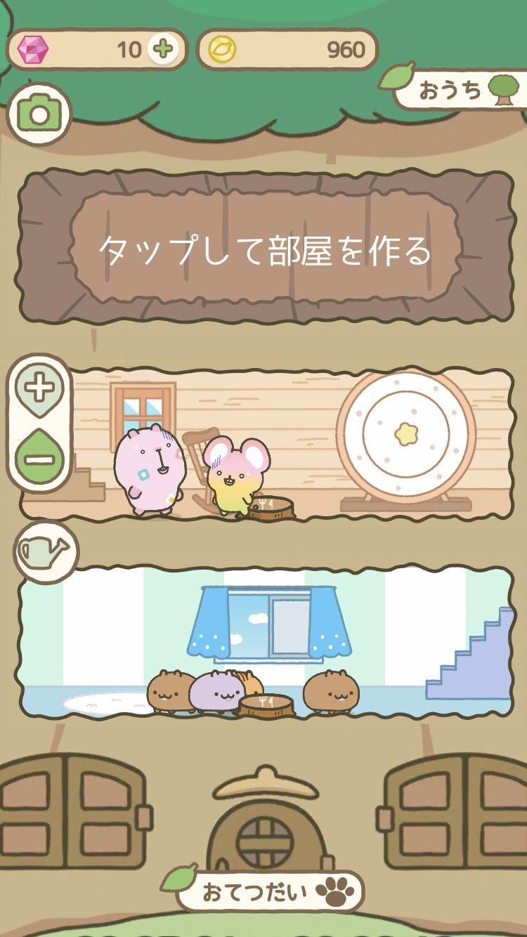 Screenshot 3: げっし~ずと木のおうち