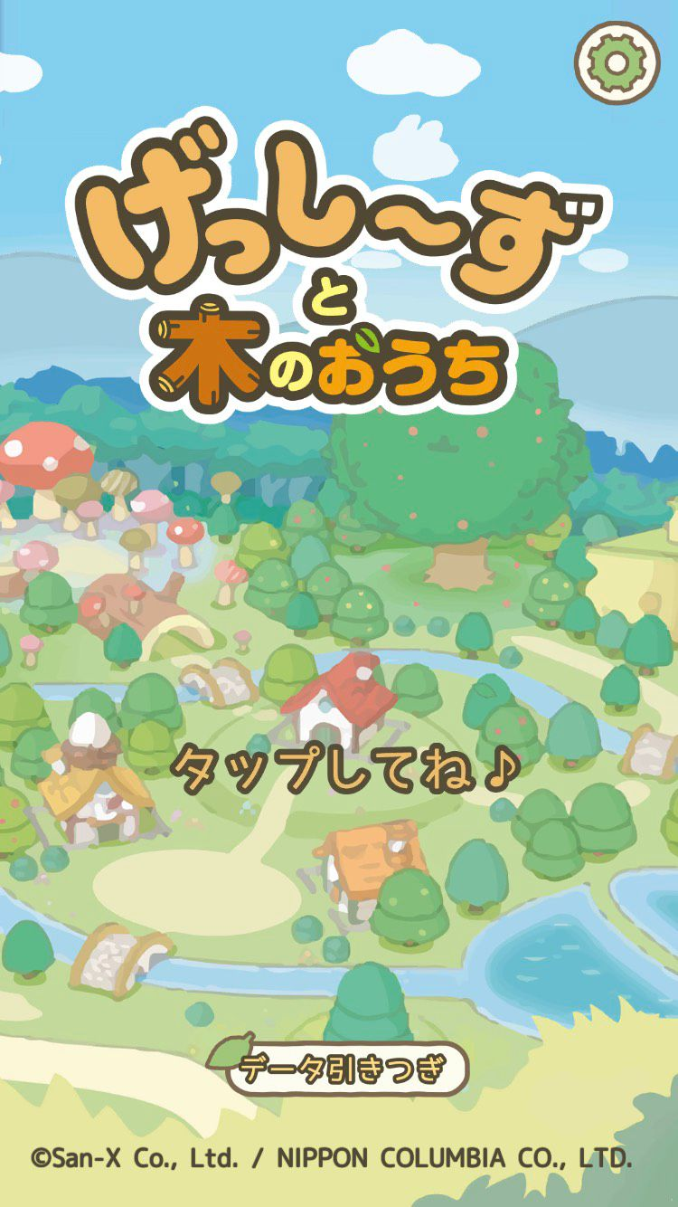 Screenshot 1: げっし~ずと木のおうち