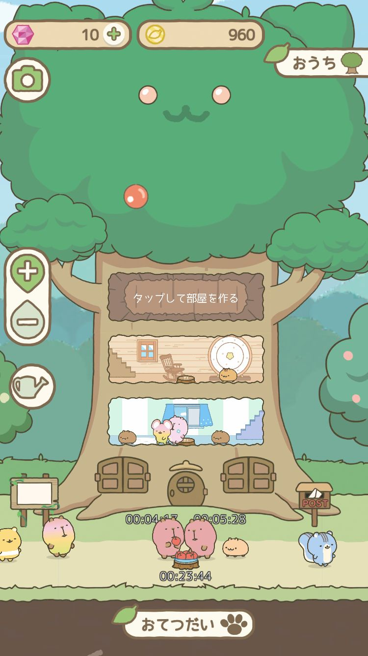 Screenshot 2: げっし~ずと木のおうち