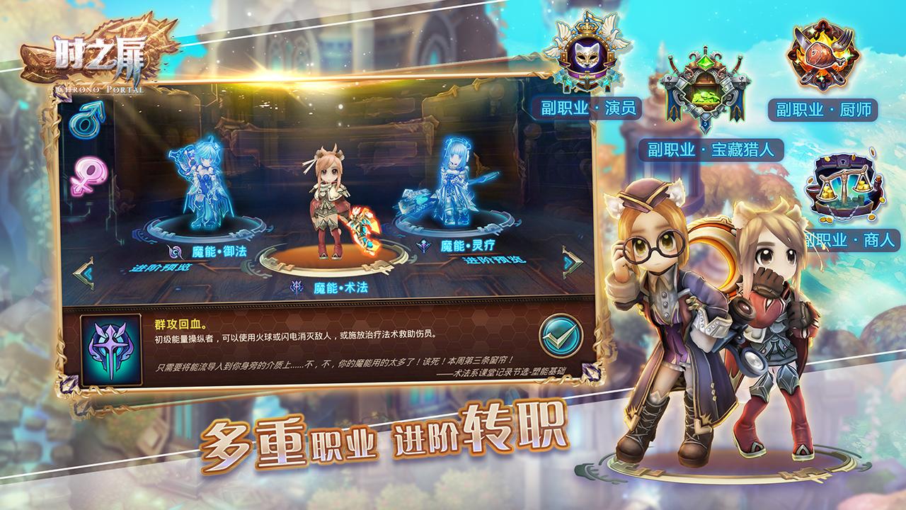 Screenshot 2: 时之扉