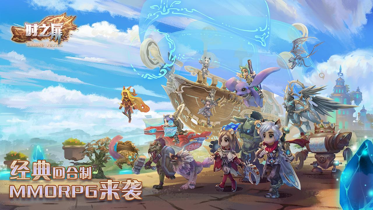Screenshot 1: 时之扉