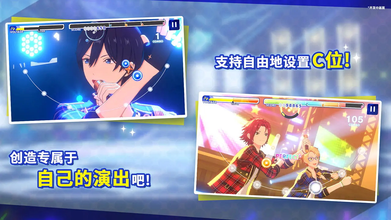 Screenshot 3: Ensemble Stars!! Music | Chino Simplificado