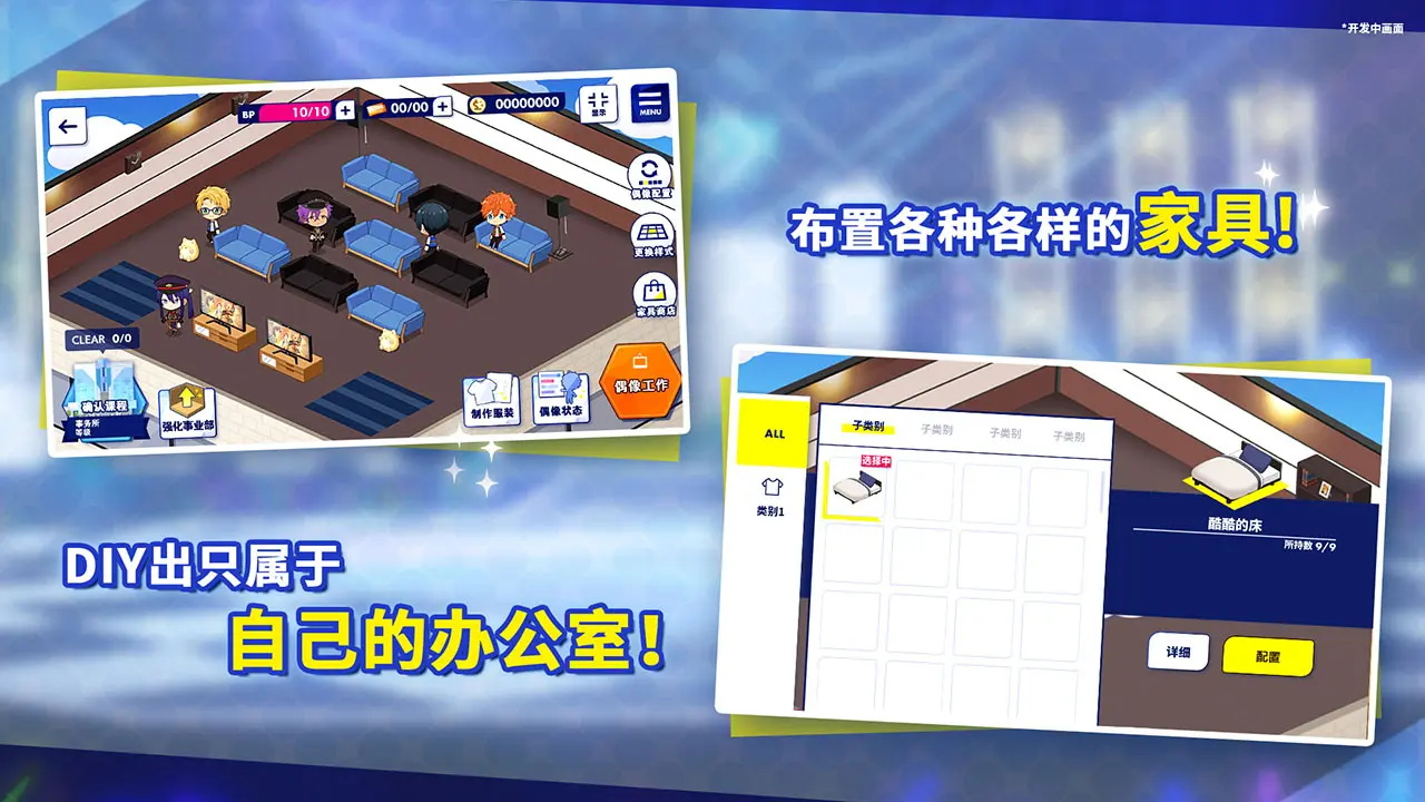 Screenshot 4: Ensemble Stars!! Music | Simplified Chinese