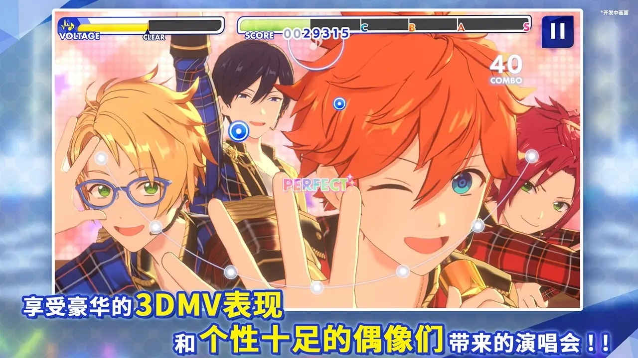 Screenshot 2: Ensemble Stars!! Music | Chino Simplificado