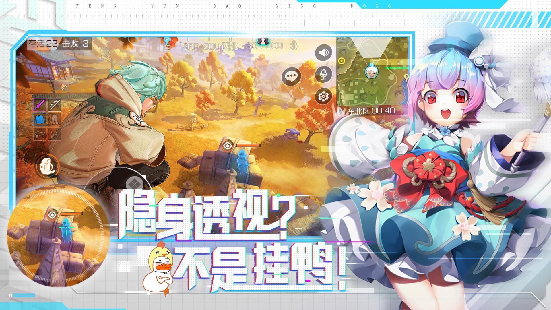Screenshot 3: 風雲島行動 | 簡中版