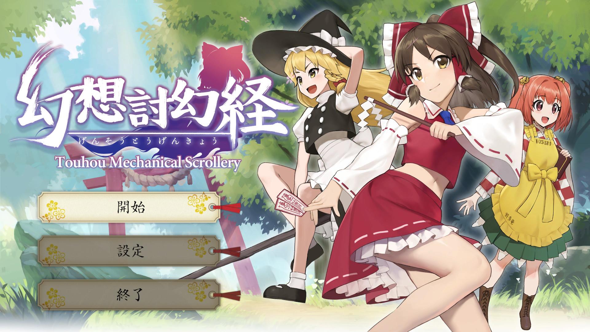 Screenshot 1: 幻想討幻経