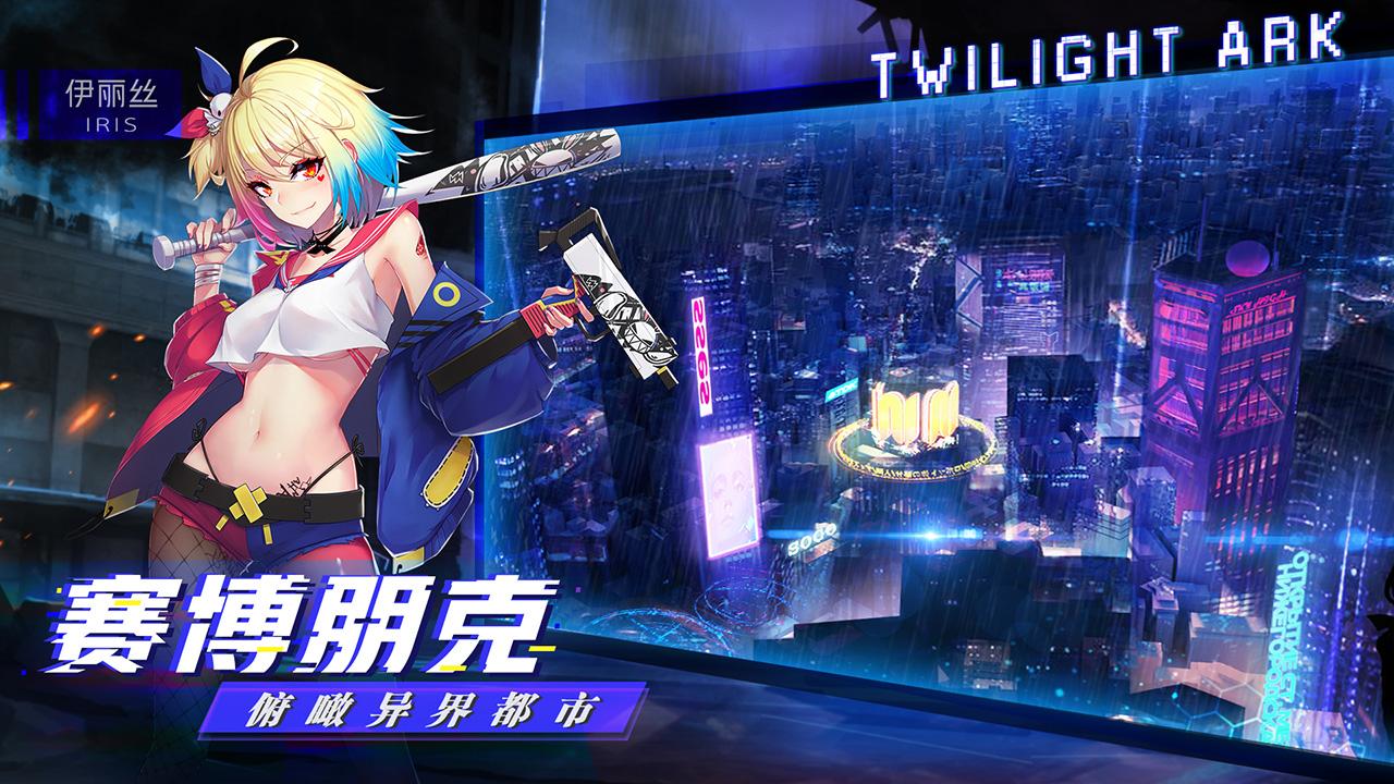 Screenshot 2: 暮色方舟