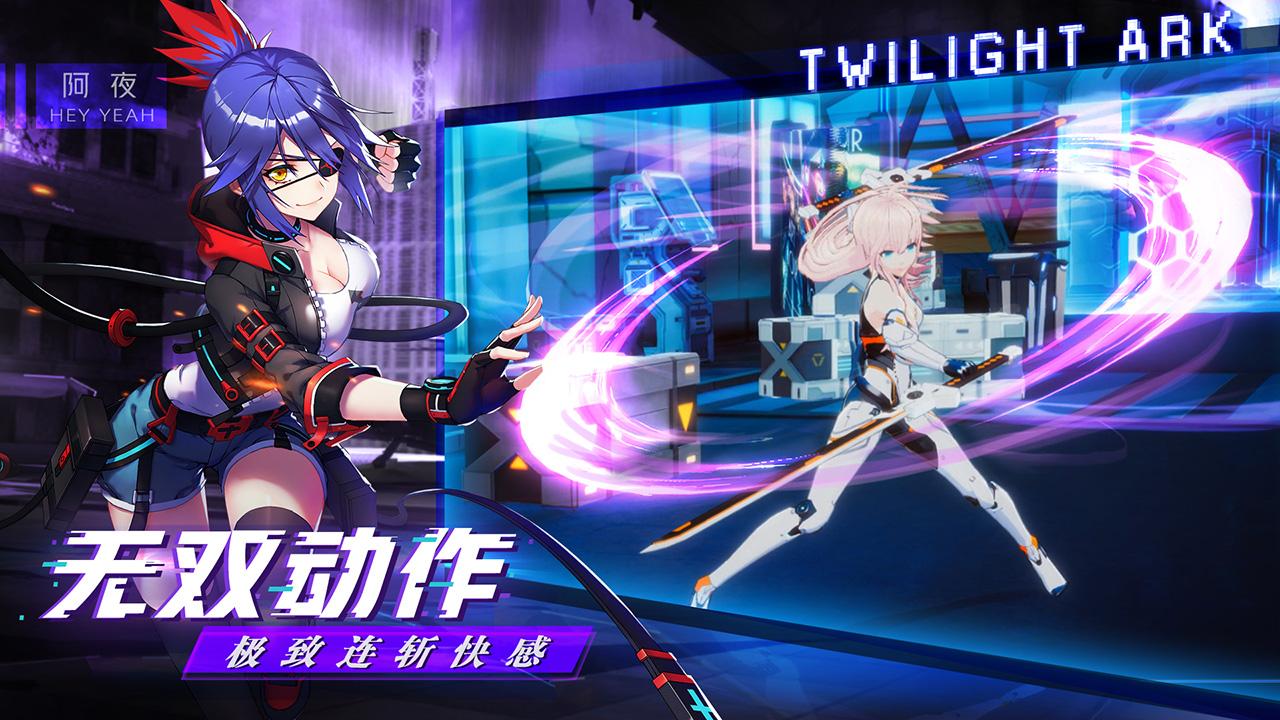 Screenshot 3: 暮色方舟
