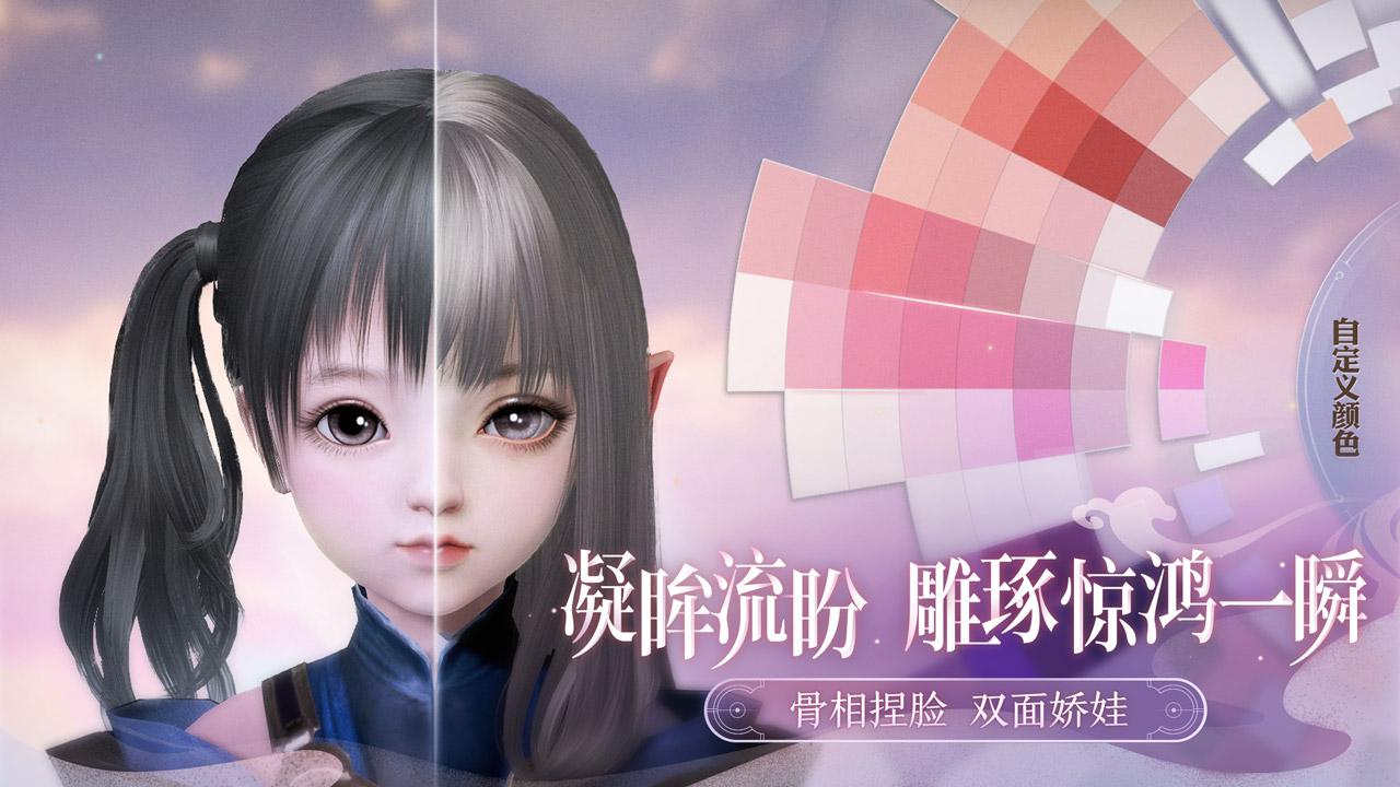 Screenshot 1: 天諭