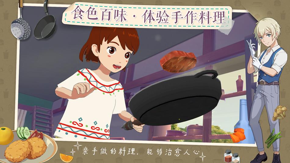 Screenshot 4: 小森生活