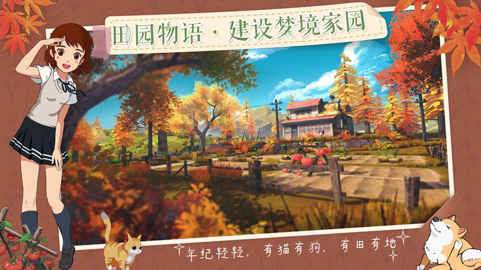 Screenshot 2: 小森生活