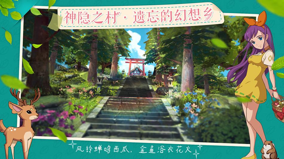 Screenshot 1: 小森生活