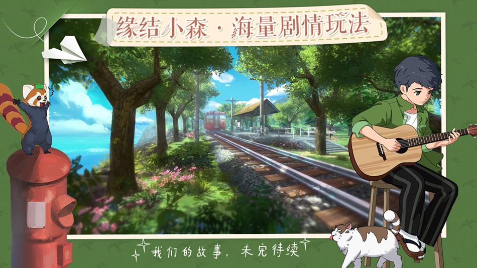 Screenshot 3: 小森生活 | 簡中版