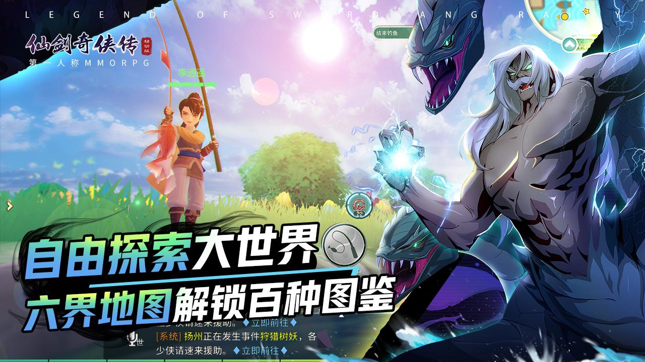 Screenshot 4: 仙劍奇俠傳移動版