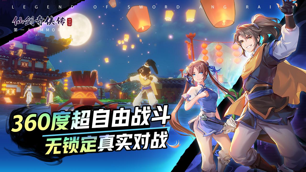 Screenshot 2: 仙劍奇俠傳移動版