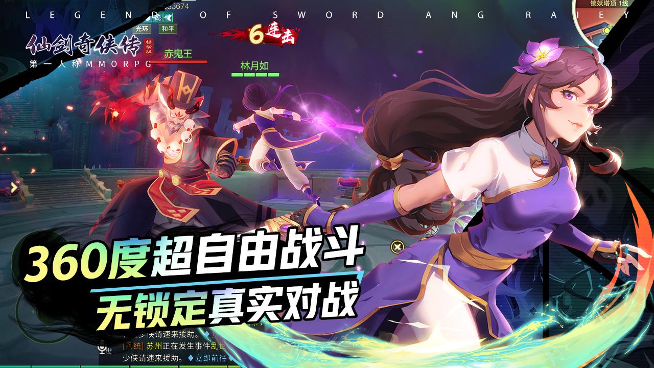 Screenshot 3: 仙劍奇俠傳移動版