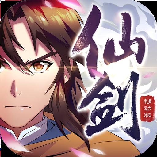 Icon: 仙劍奇俠傳移動版