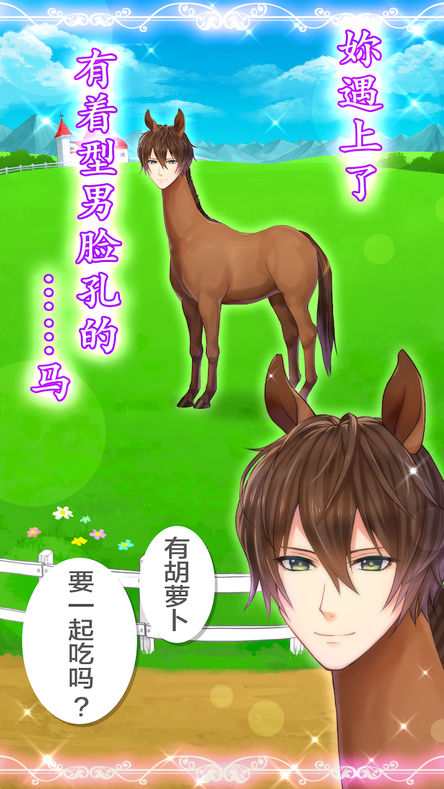 Screenshot 2: Prince of Horse | จีนแบบย่อ