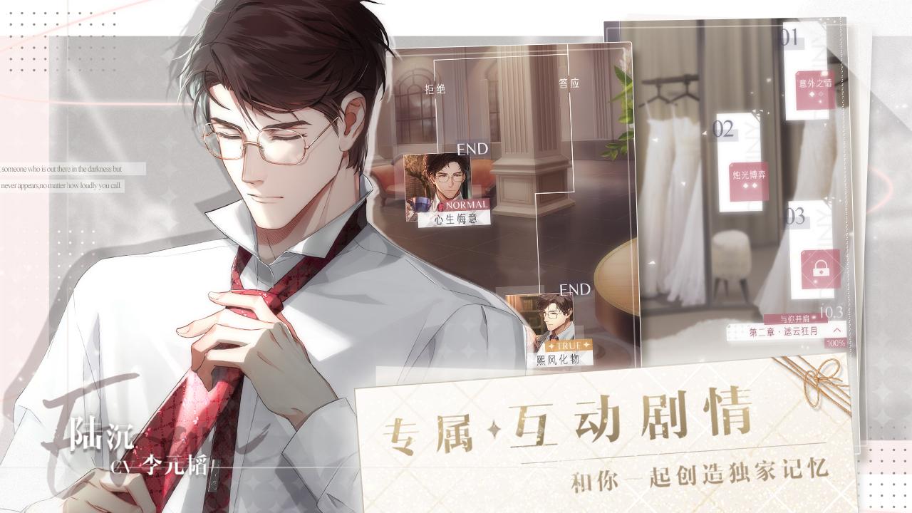 Screenshot 4: 光与夜之恋