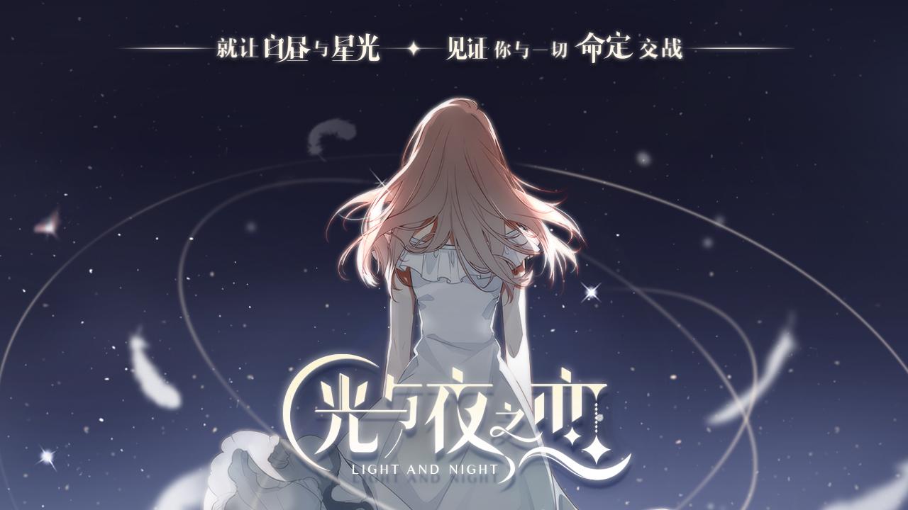 Screenshot 1: 光与夜之恋