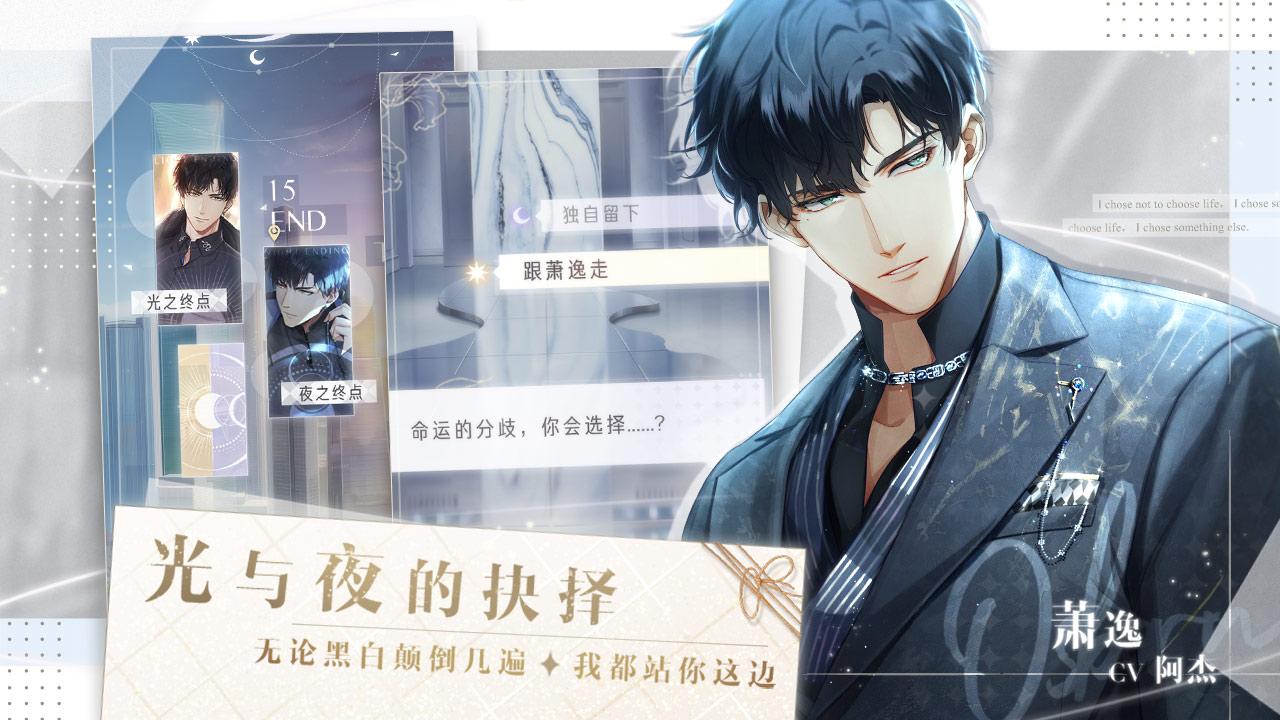 Screenshot 3: 光与夜之恋