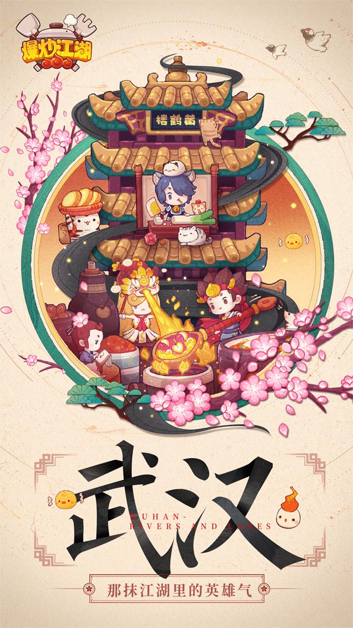 Screenshot 1: 爆炒江湖