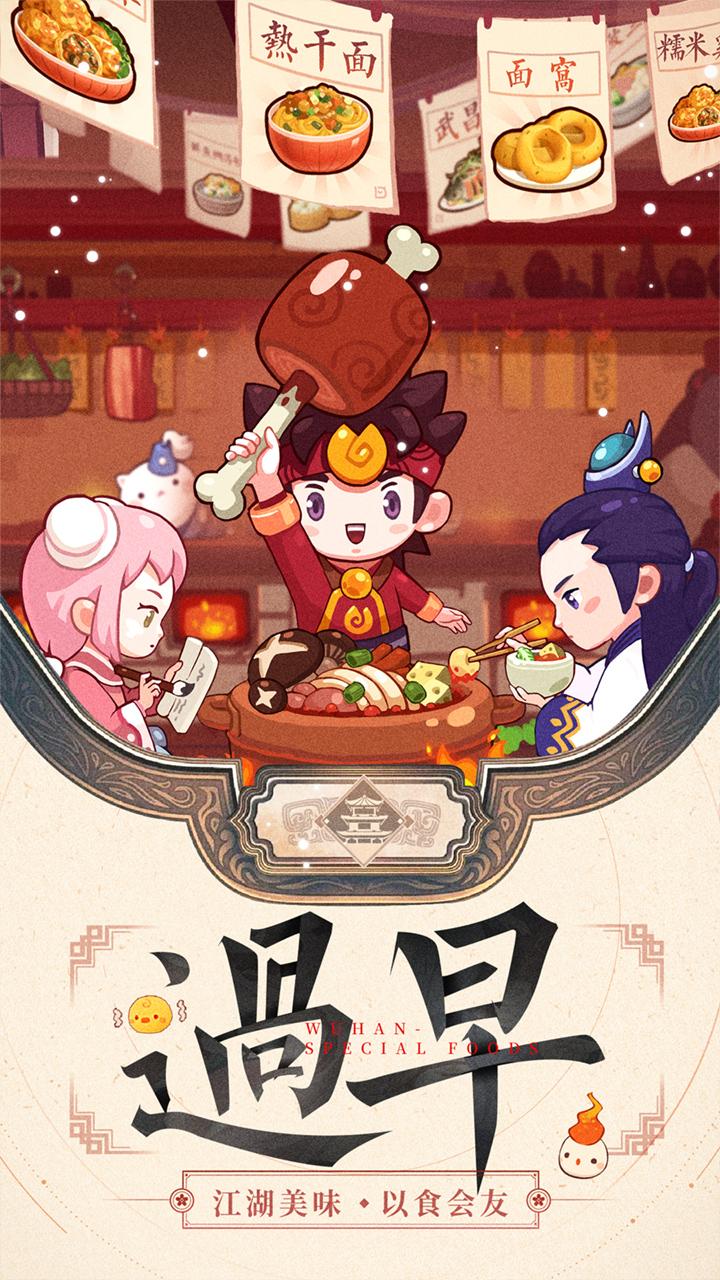 Screenshot 2: 爆炒江湖