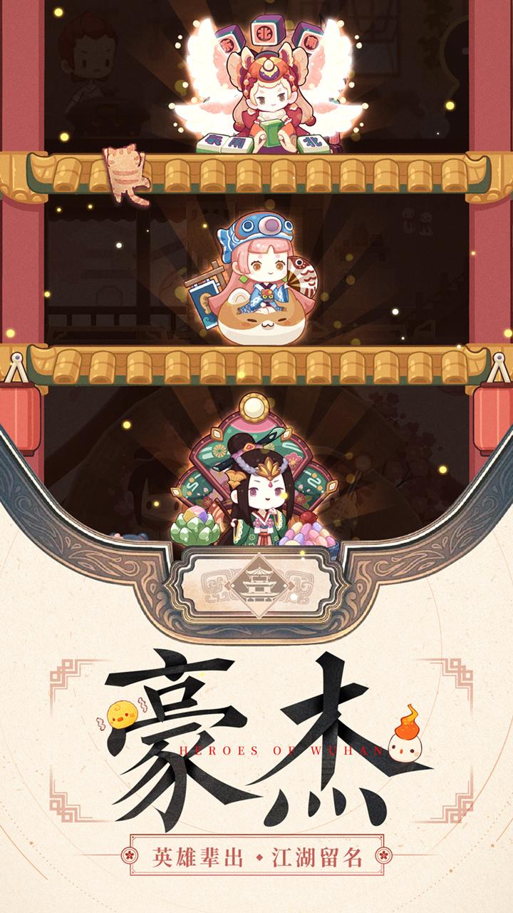 Screenshot 3: 爆炒江湖