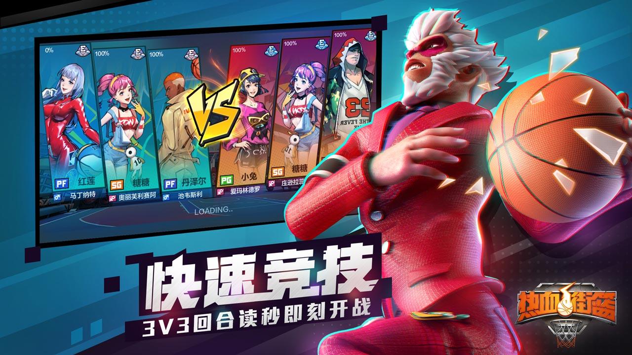 Screenshot 3: 熱血街籃