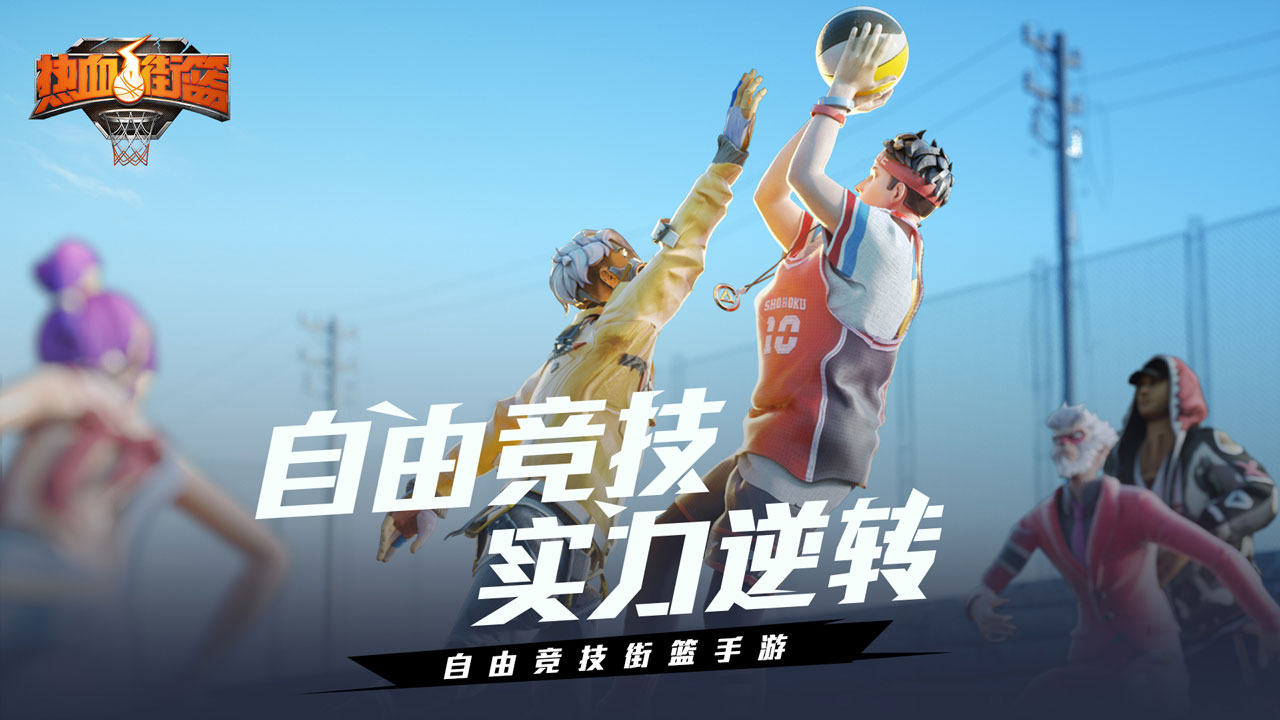 Screenshot 1: 熱血街籃