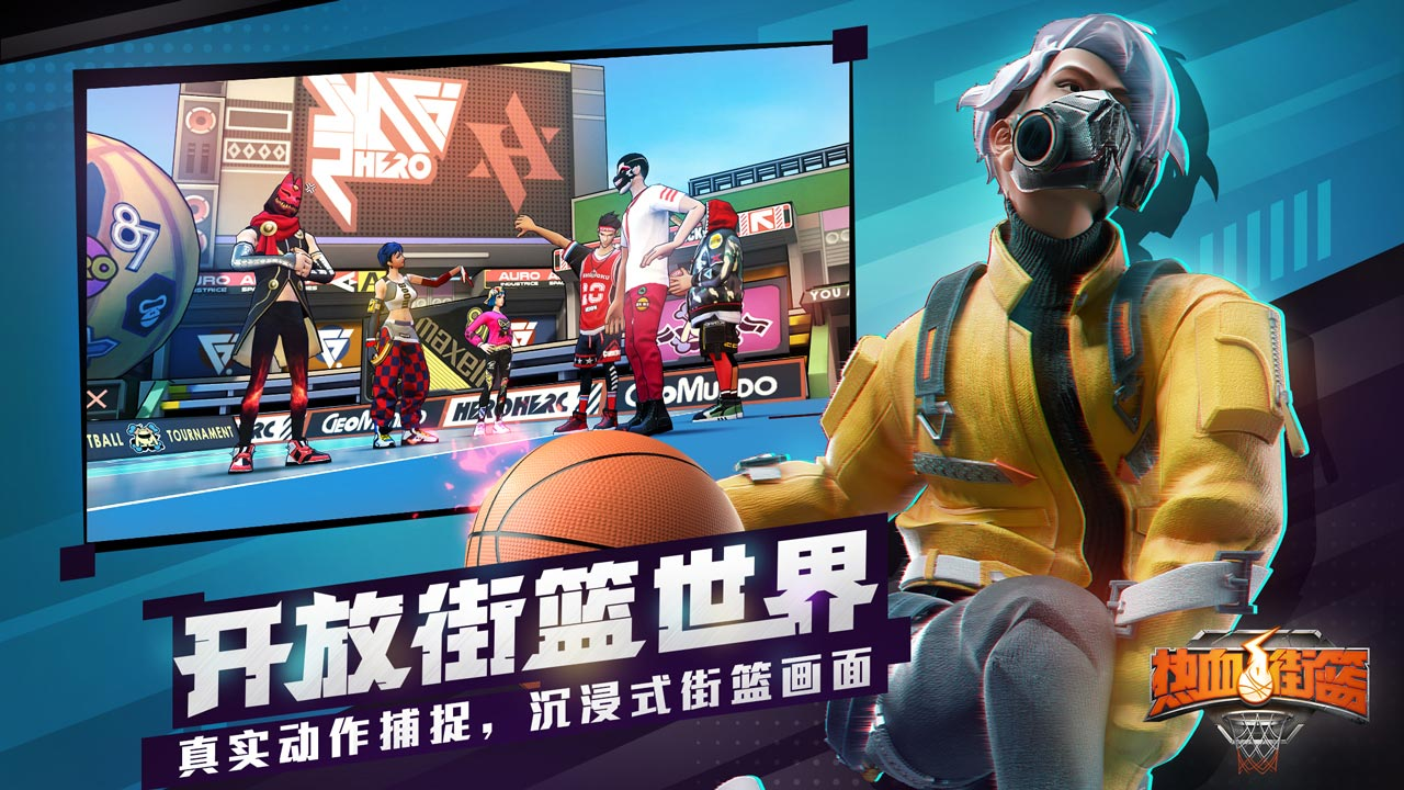 Screenshot 2: 熱血街籃