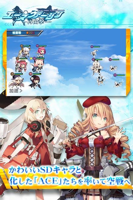 Screenshot 3: エースヴァージン:再出撃