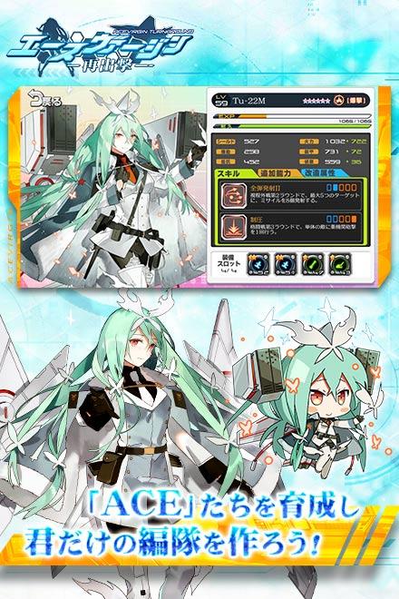 Screenshot 4: エースヴァージン:再出撃