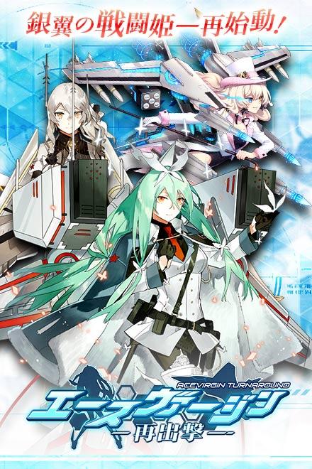 Screenshot 1: エースヴァージン:再出撃