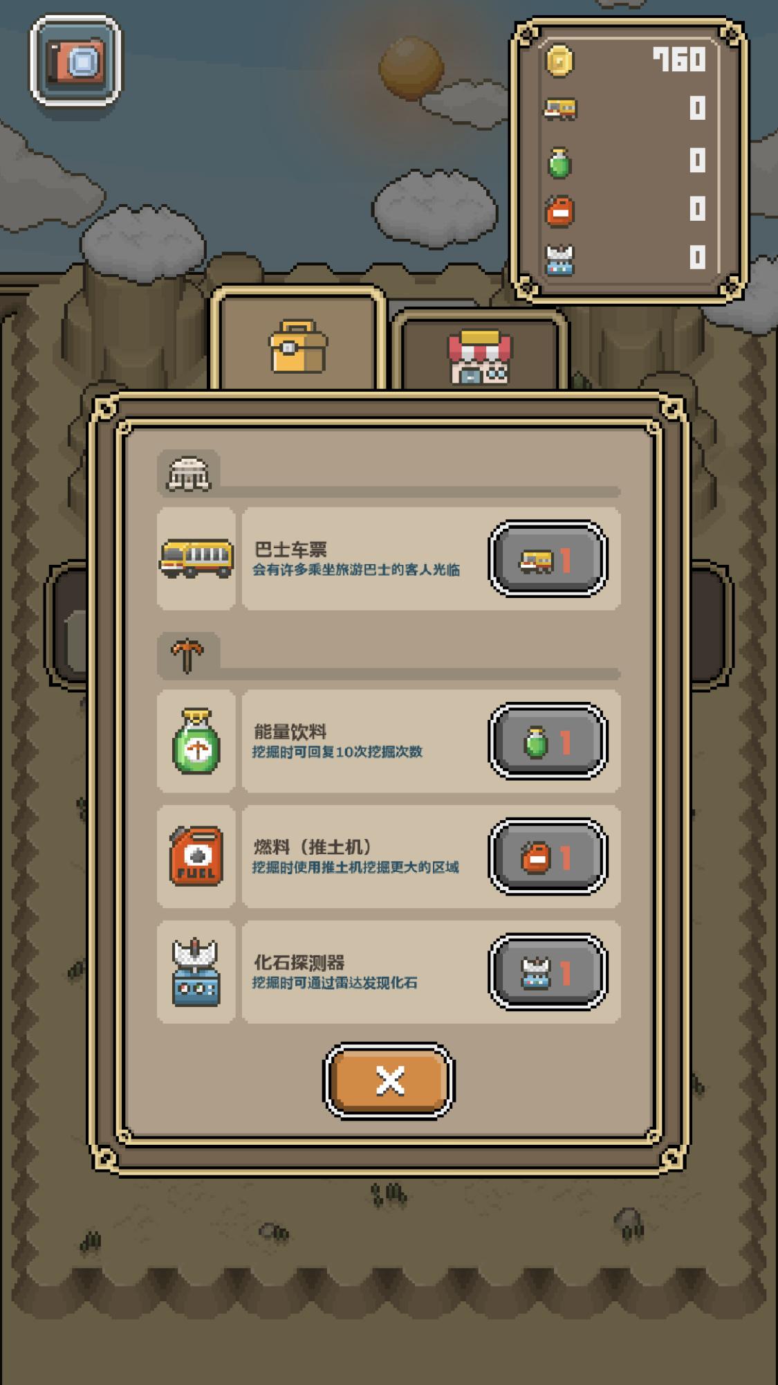 Screenshot 4: 我的化石博物馆