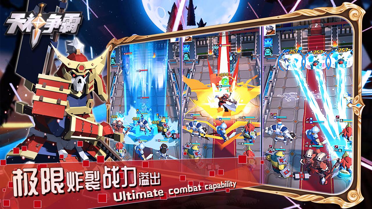 Screenshot 2: 天神争霸