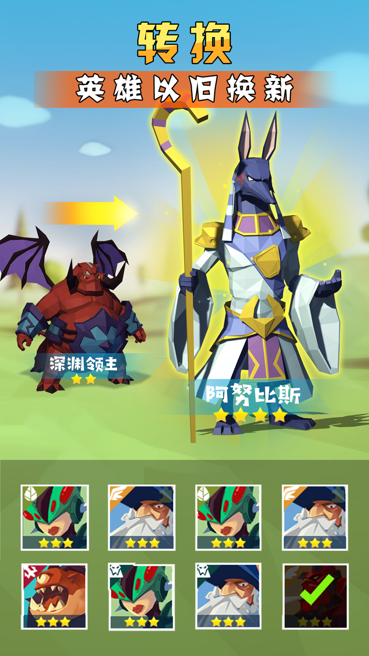 Screenshot 3: 天神爭霸