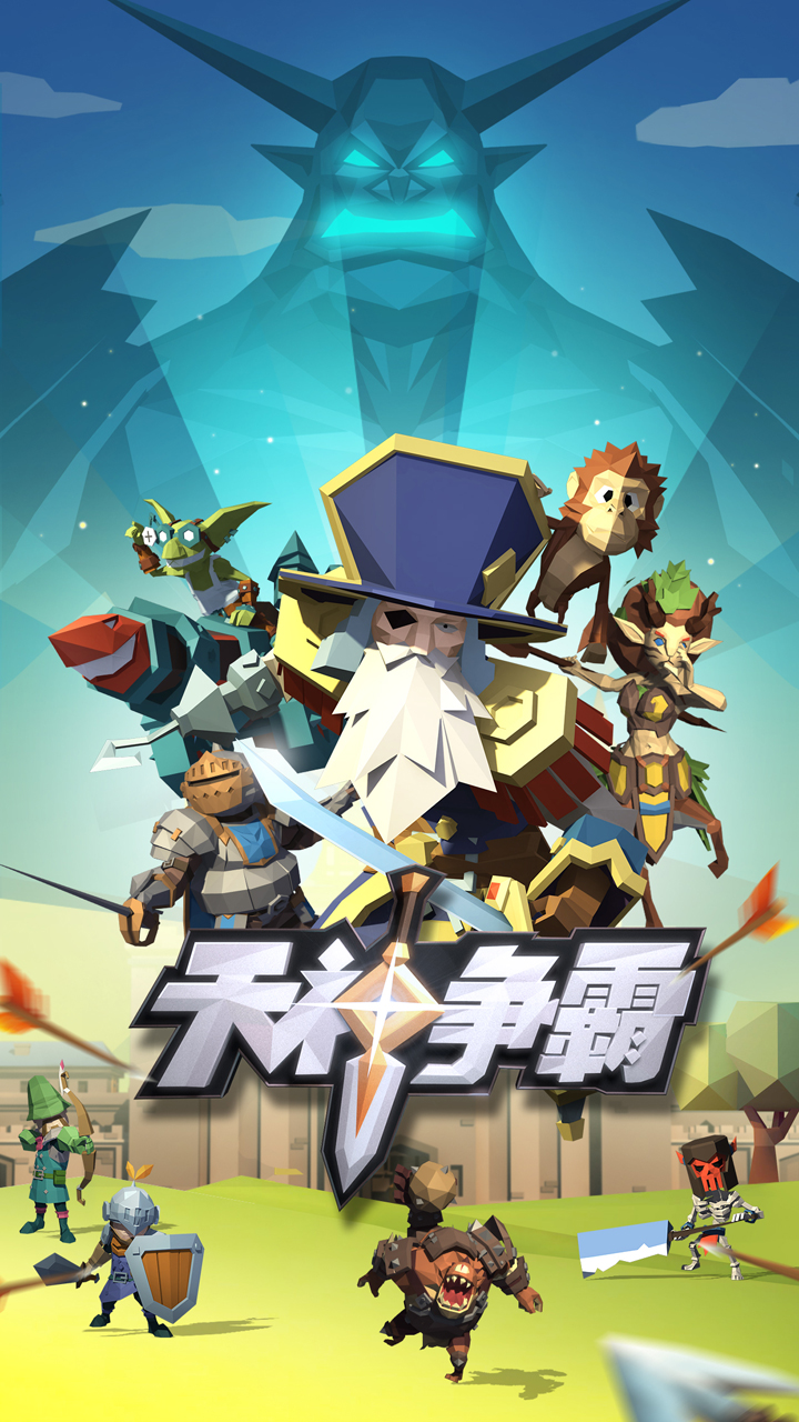Screenshot 1: 天神爭霸