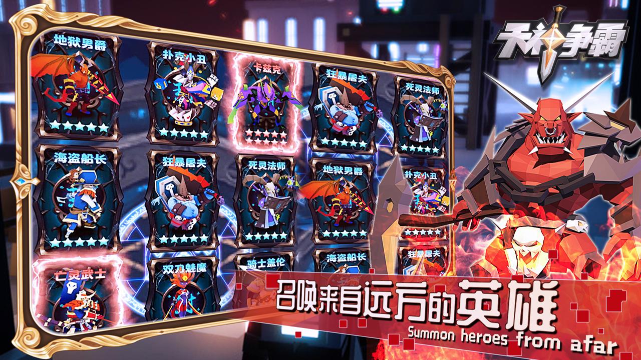 Screenshot 3: 天神争霸