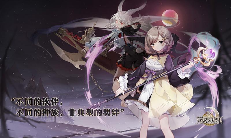 Screenshot 4: 諾亞幻想2