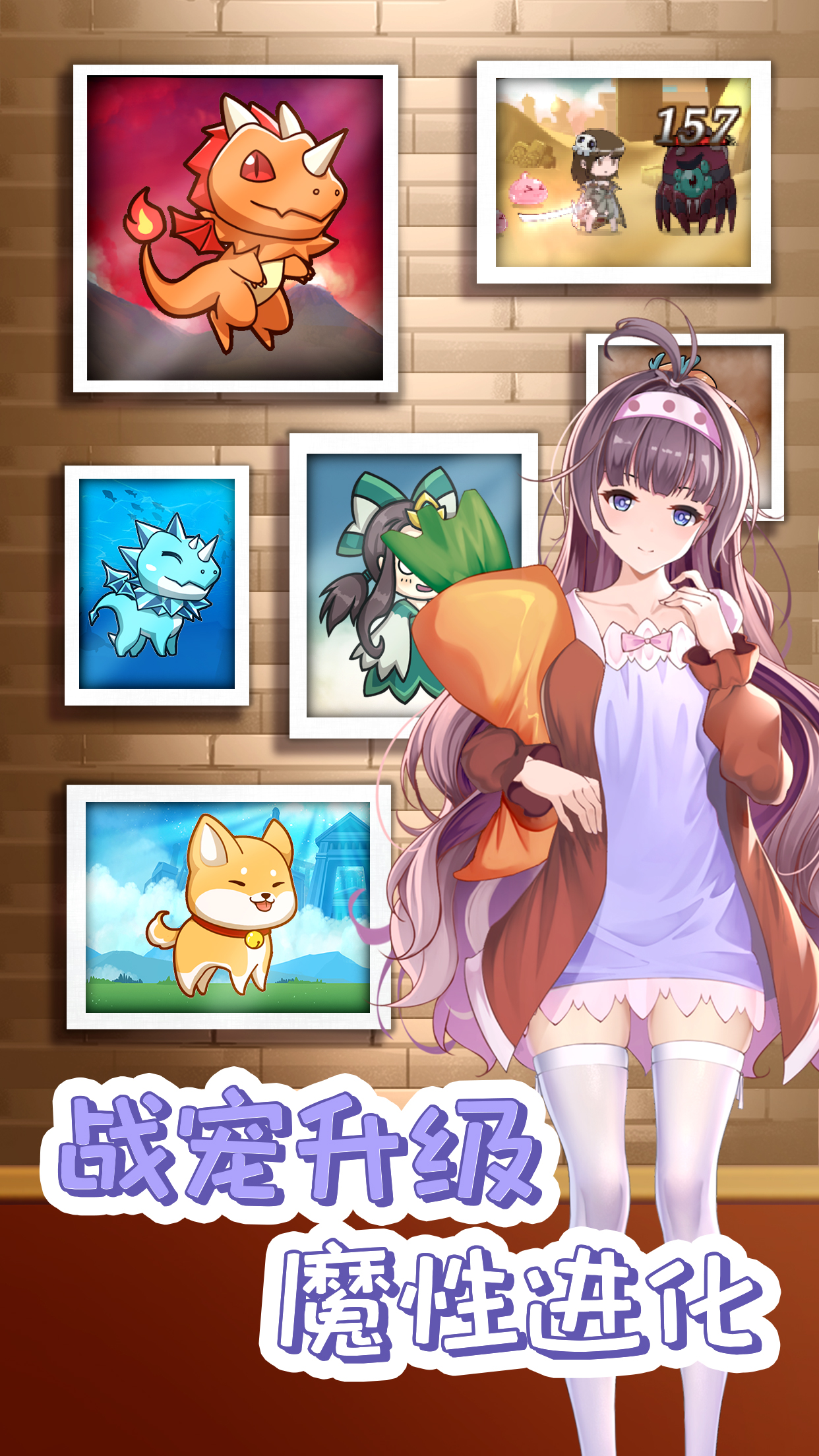 Screenshot 3: 开拓:幻想篇