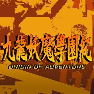 Icon: 九龍妖魔學園紀 ORIGIN OF ADVENTURE