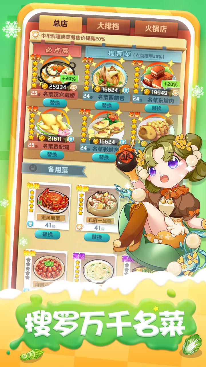 Screenshot 3: 魔幻厨房