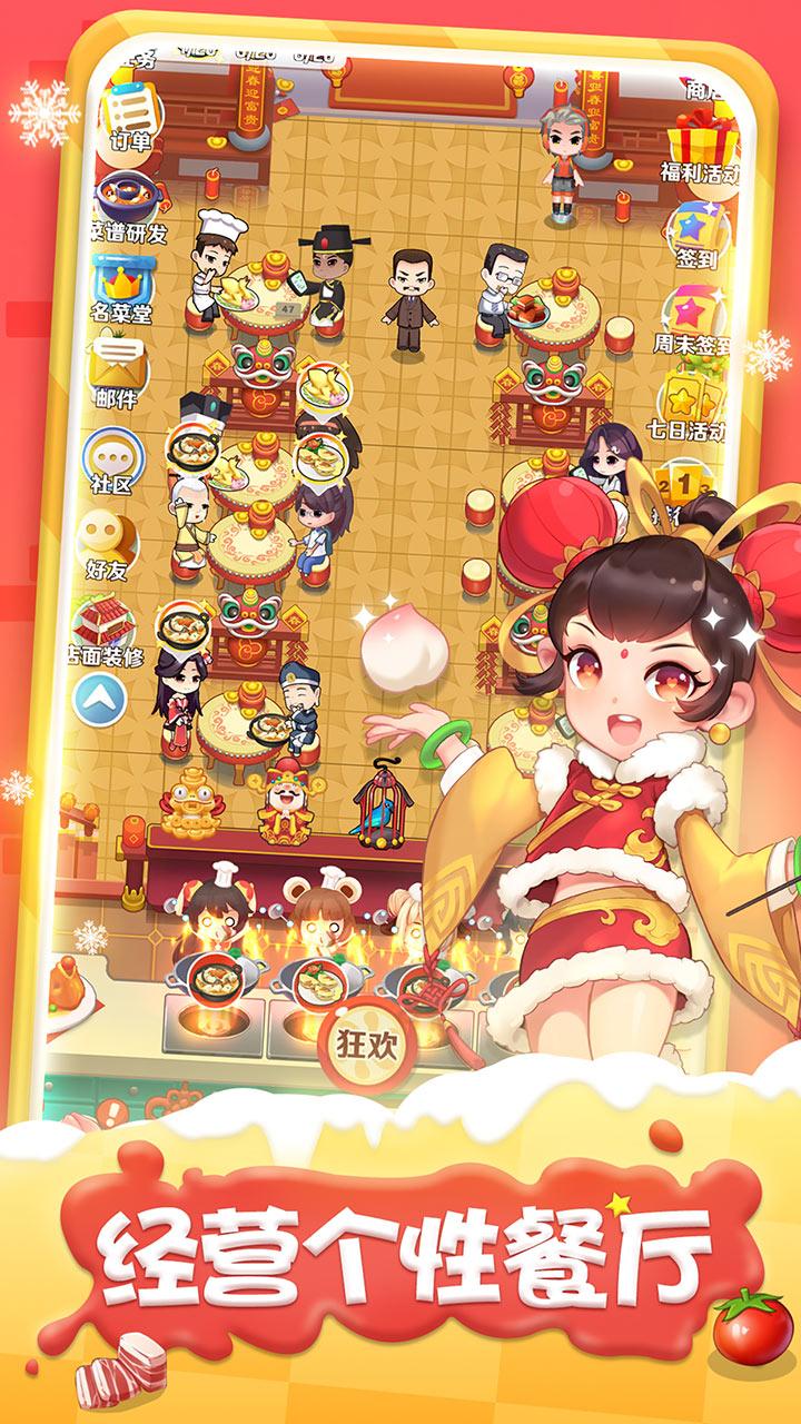 Screenshot 2: 魔幻厨房
