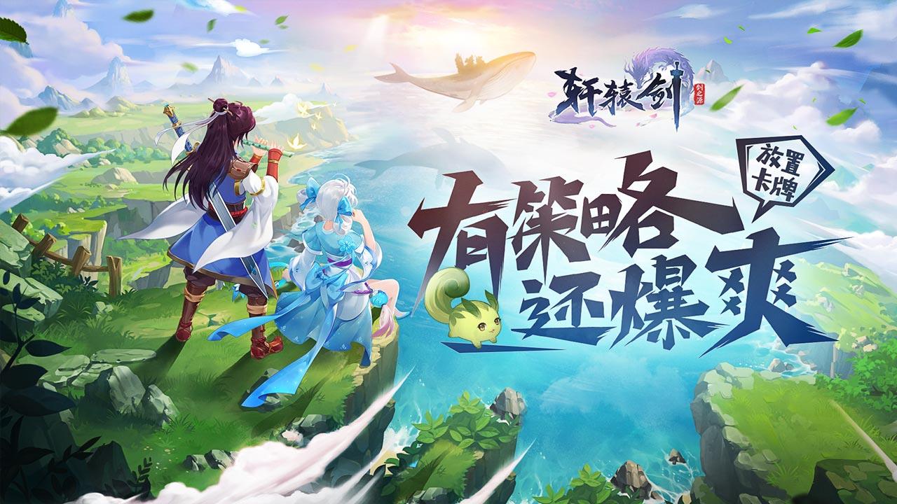 Screenshot 1: 轩辕剑:剑之源