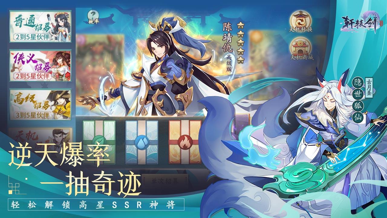 Screenshot 2: 轩辕剑:剑之源