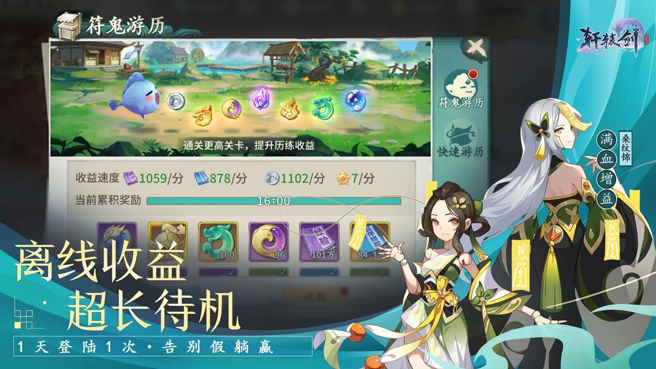 Screenshot 4: 轩辕剑:剑之源