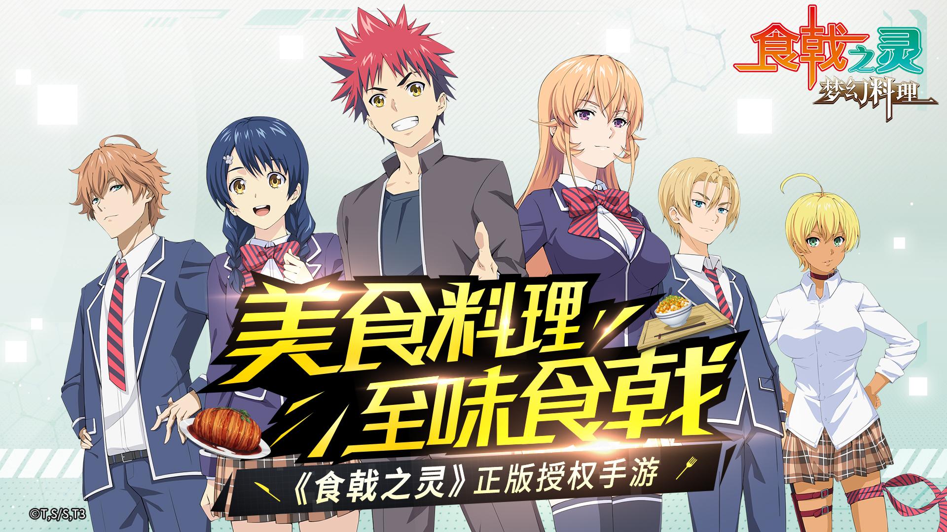 Screenshot 1: 食戟之灵-梦幻料理
