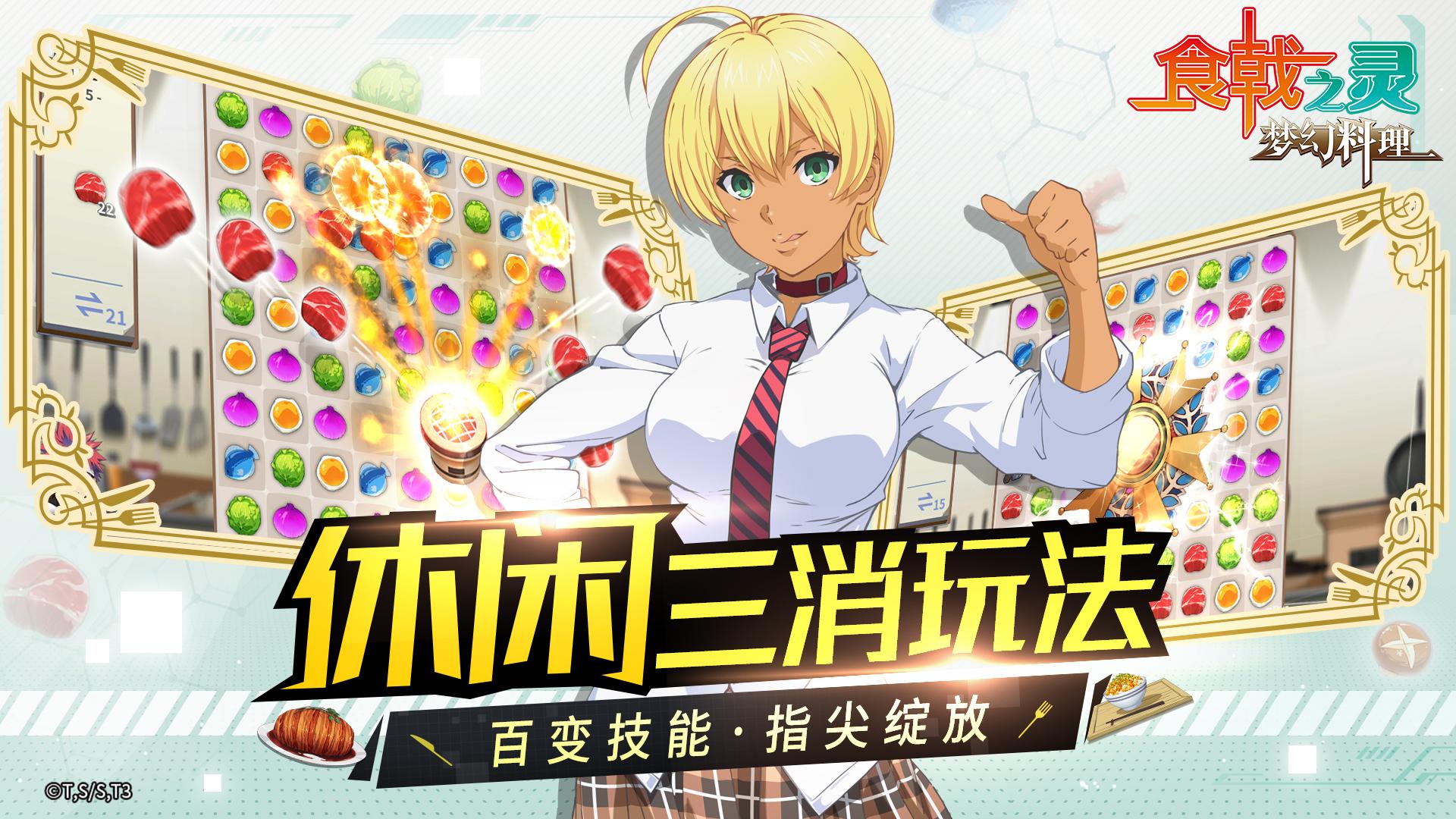 Screenshot 3: 食戟之灵-梦幻料理